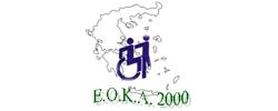 Ε.Ο.Κ.Α. 2000